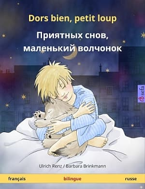 Little Wolf cover of French-Russian edition